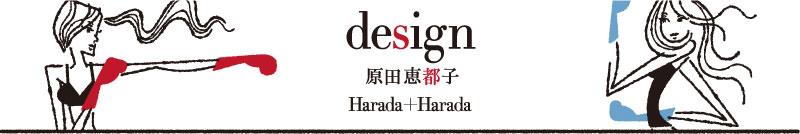 design 原田恵都子 Harada+Harada