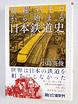 「時速33キロから始まる日本鉄道史」