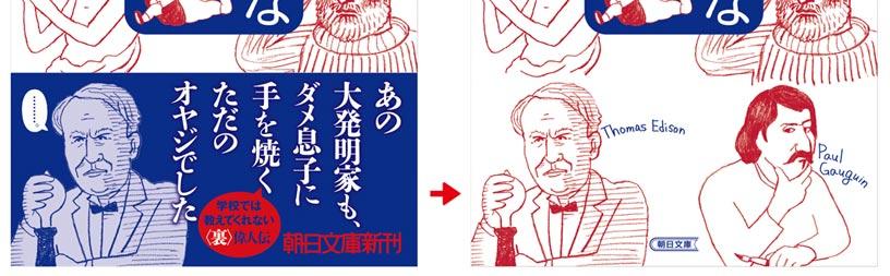 img_design_asahibun_ijin_2