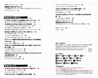 img_design_chuokoron_yummyanohito_honmon3