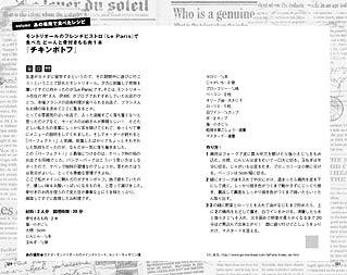 img_design_chuokoron_yummyanohito_honmon4