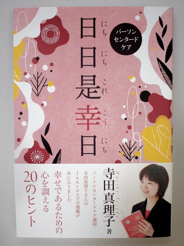 img_design_clc_konichi_syoei
