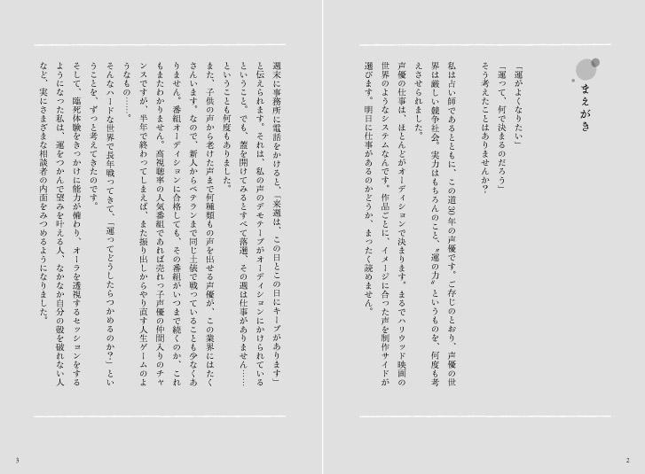 img_design_fusosha_unaya_honmon_1