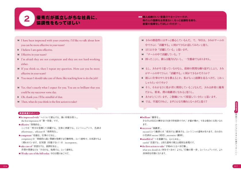 img_design_nikkei_eigocoach_honmon_2