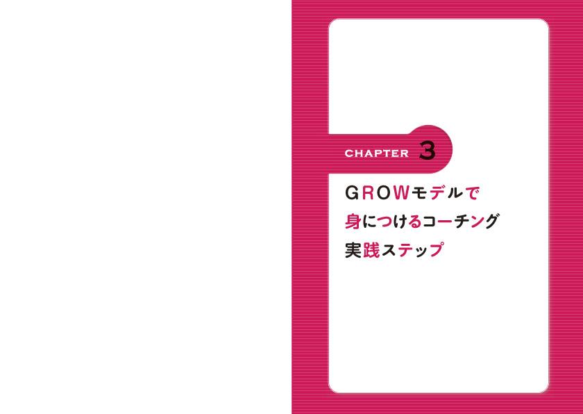 img_design_nikkei_eigocoach_honmon_3