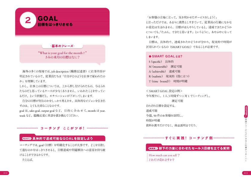 img_design_nikkei_eigocoach_honmon_4