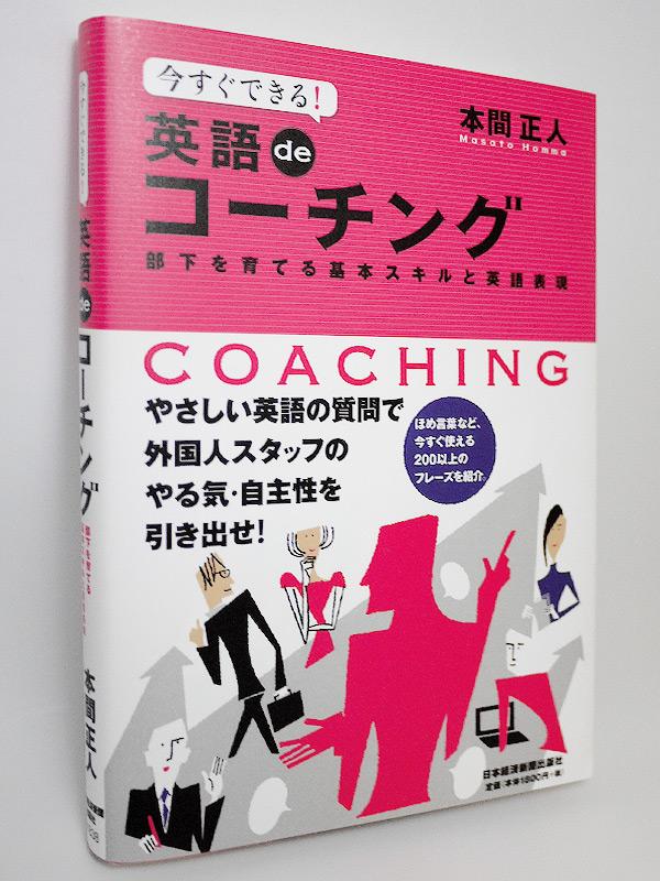 img_design_nikkei_eigocoach_syoei