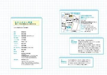 img_design_ota_akiramenaiyotsu_honmon2