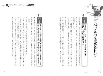 img_design_php_partnersuki_honmon2