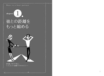 img_design_php_partnersuki_honmon4