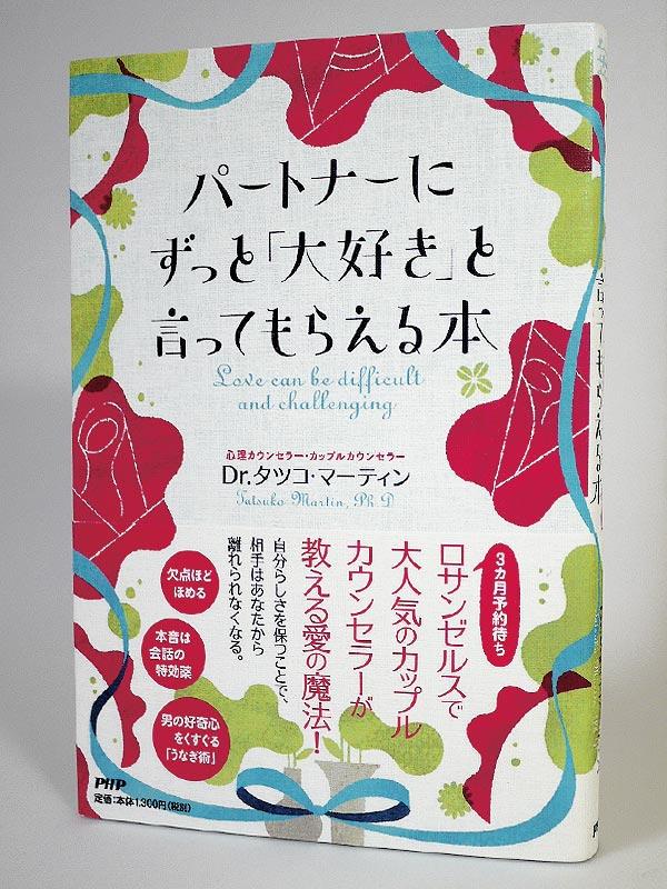 img_design_php_partnersuki_syoei
