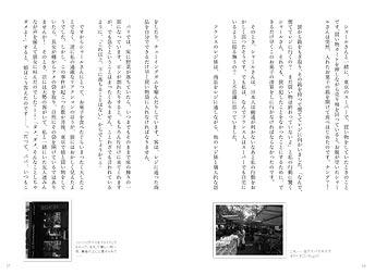img_design_sbc_12nenpari_honmon2