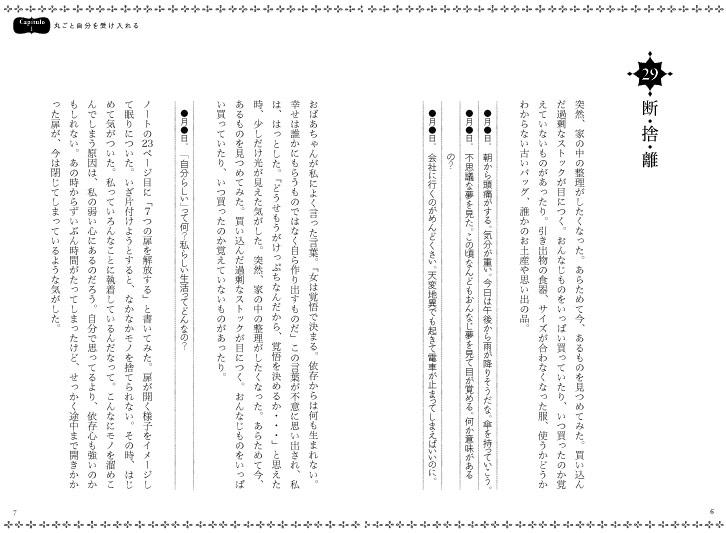 img_design_sbc_29ol_honmon_3
