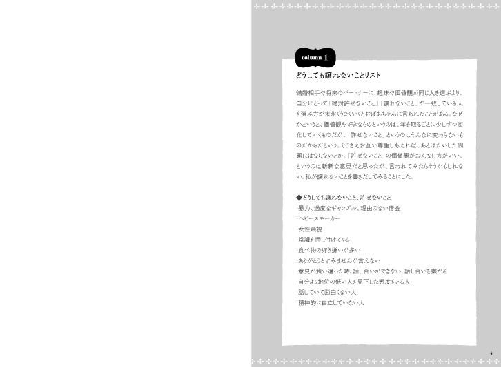 img_design_sbc_29ol_honmon_4