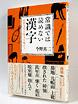 「常識では読めない漢字」