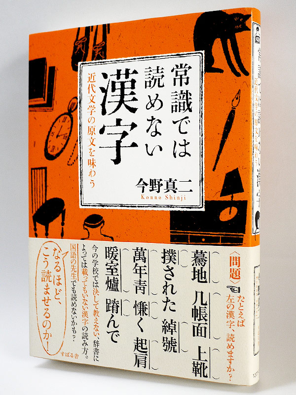 img_design_subaru_kanji_syoei