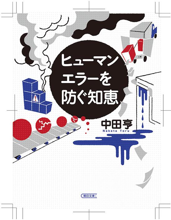 img_ill_asahi_humanerror_1