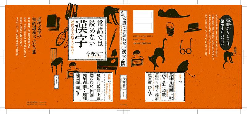 img_ill_subaru_kanji_ill1