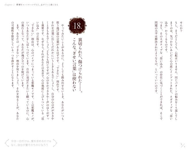 img_design_gakken_kyoichishiawase_honmon_3
