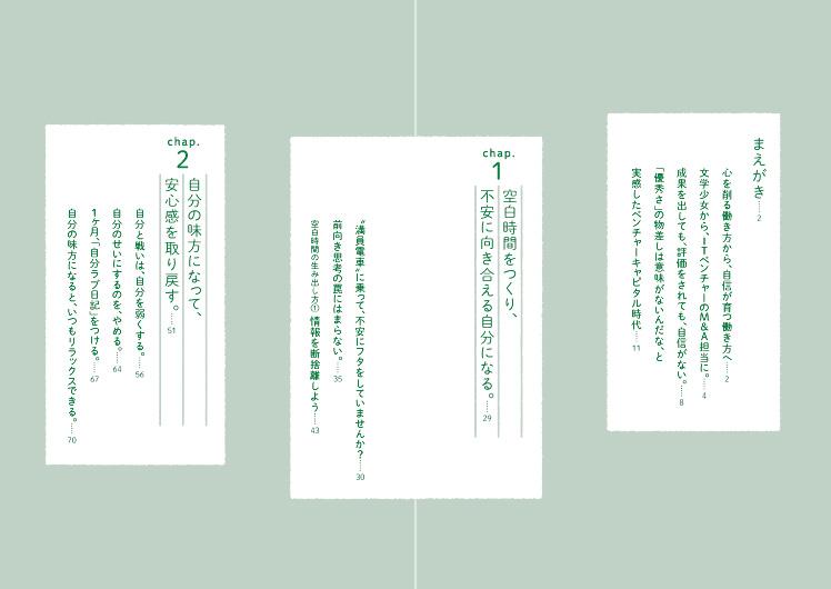 img_design_hankyucom_kokorokezu_honmon_2