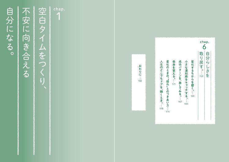 img_design_hankyucom_kokorokezu_honmon_3
