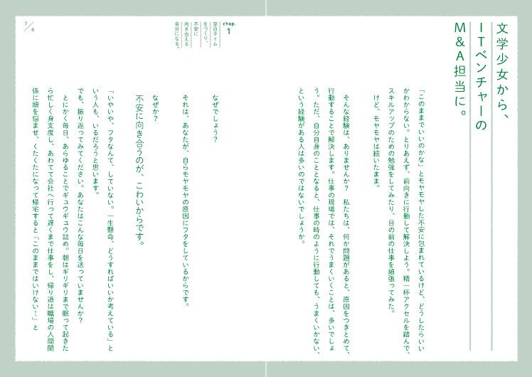img_design_hankyucom_kokorokezu_honmon_4