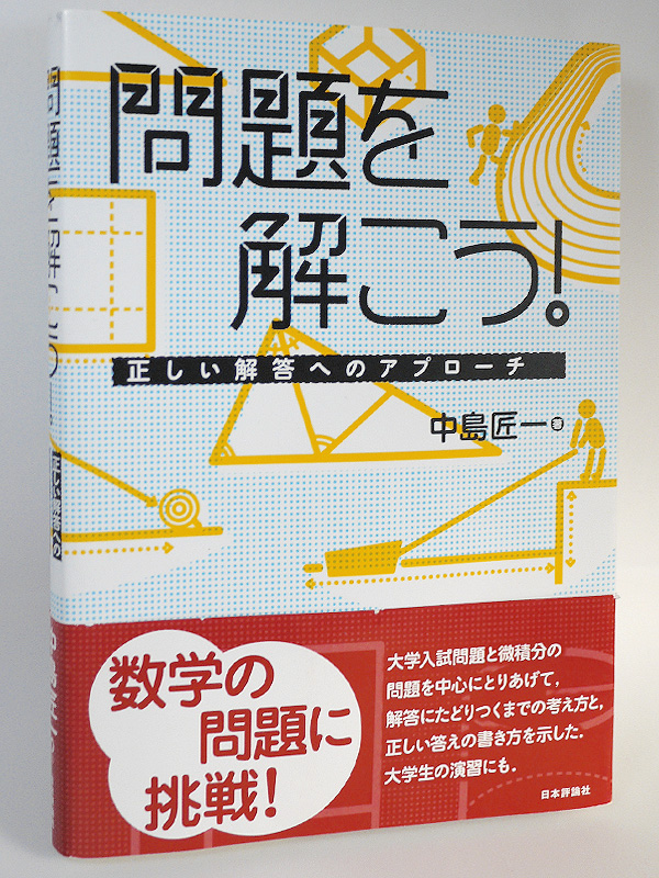 img_design_nippyo_mondaitoko_syoei