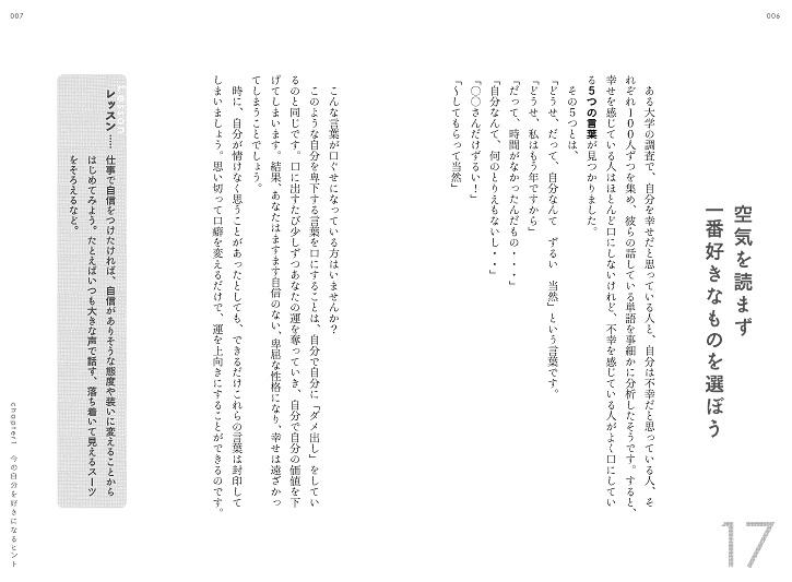 img_design_sbc_100suki_honmon_3