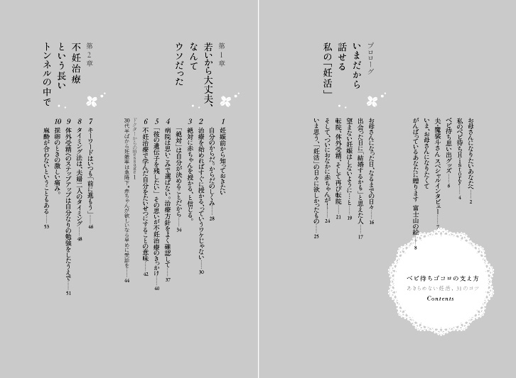 img_design_shufutomo_babymachi_honmon_1
