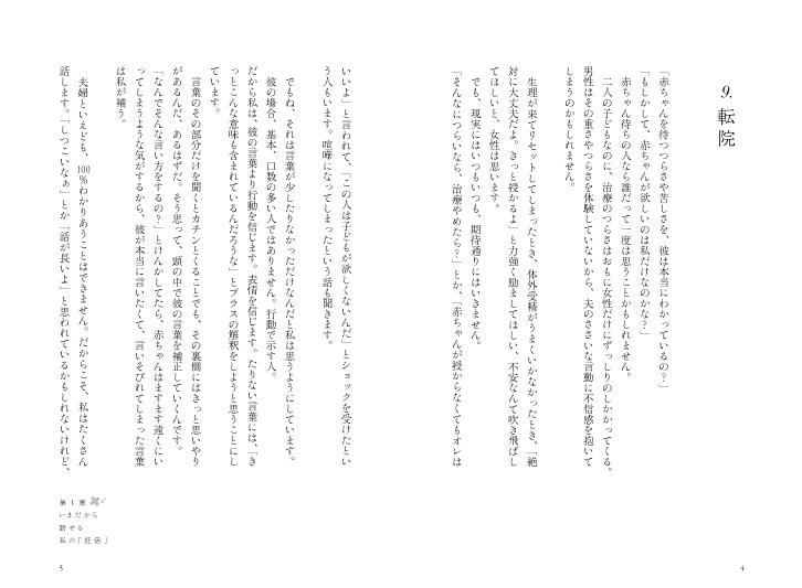 img_design_shufutomo_babymachi_honmon_2