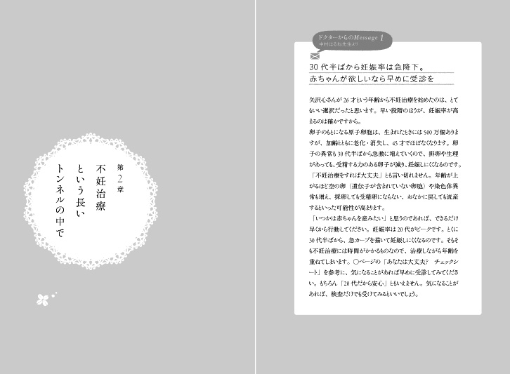 img_design_shufutomo_babymachi_honmon_3