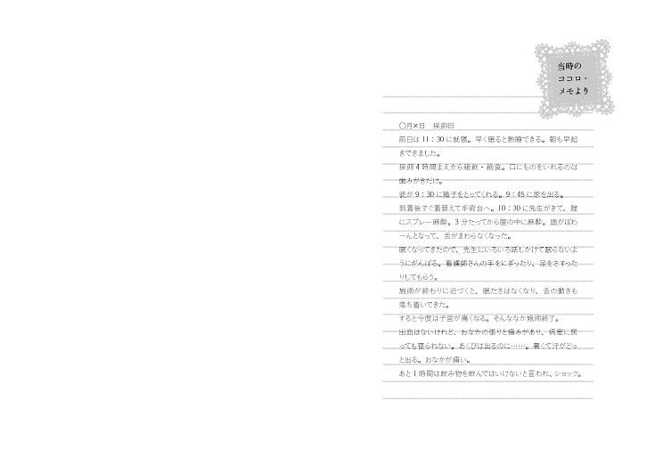 img_design_shufutomo_babymachi_honmon_4