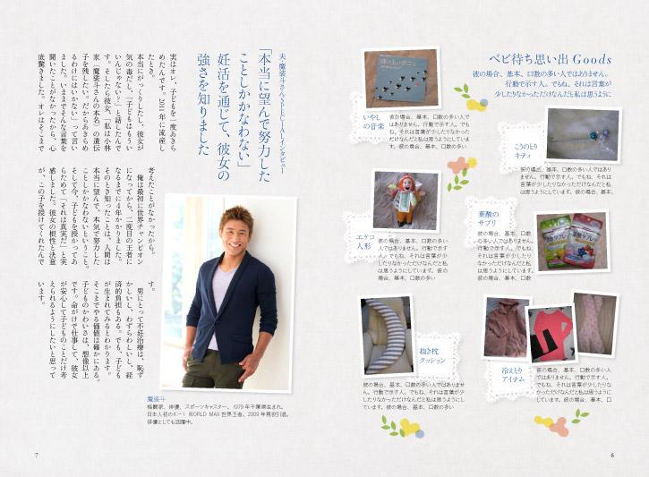 img_design_shufutomo_babymachi_kanto_3