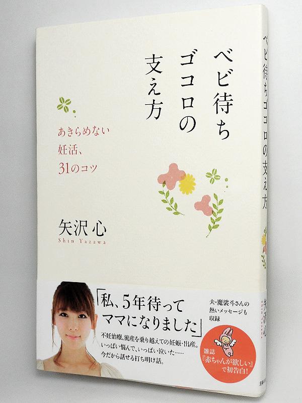 img_design_shufutomo_babymachi_syoei