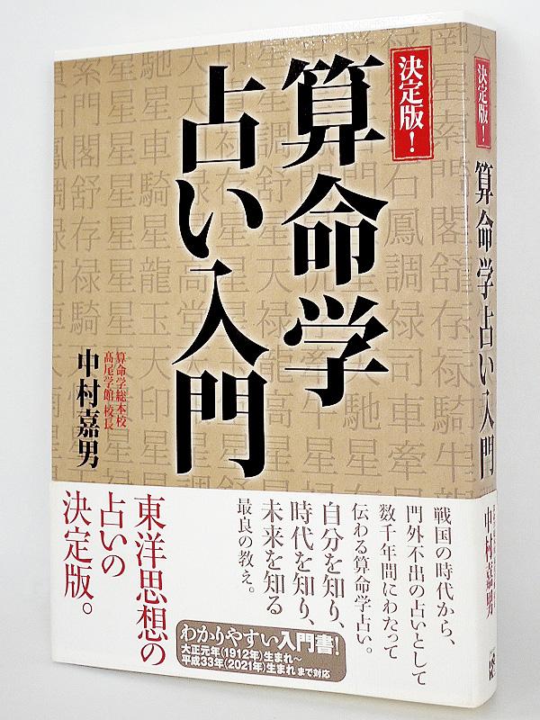 img_design_shufutomo_sanmeigaku_syoei