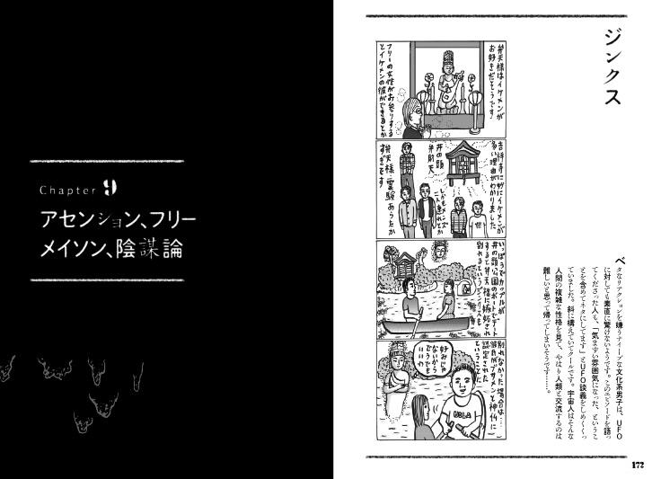 img_design_gakken_zaettai0do_honmon6