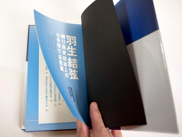 img_design_kaede_hanyuyuzuru_1