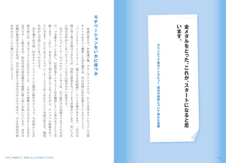 img_design_kaede_hanyuyuzuru_honmon1