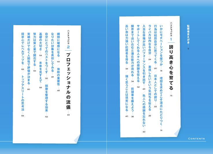 img_design_kaede_hanyuyuzuru_honmon2