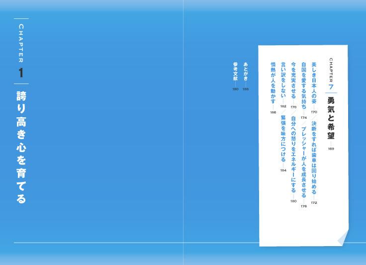 img_design_kaede_hanyuyuzuru_honmon3
