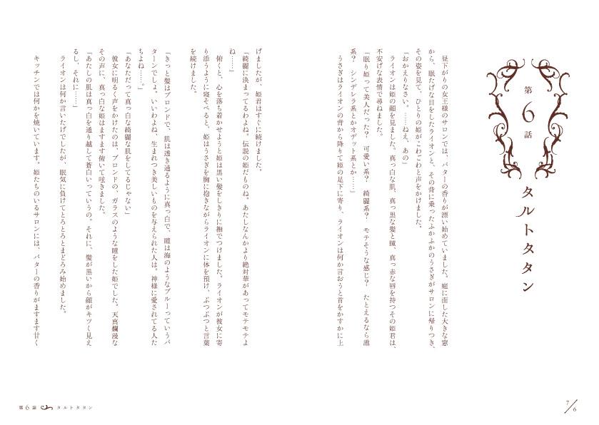 img_design_kodansya_zakurohime_honmon1