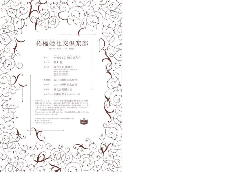 img_design_kodansya_zakurohime_honmon2