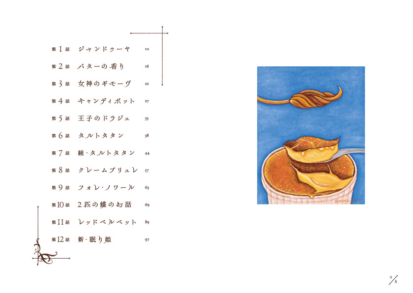 img_design_kodansya_zakurohime_honmon3