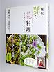 「秘伝・野の花料理」