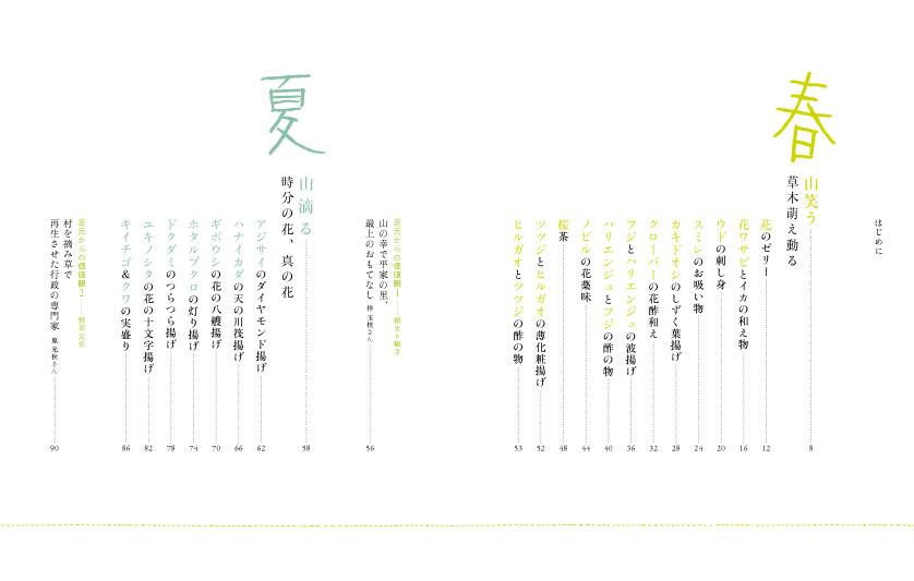 img_design_sango_hanaryori_honmomn3