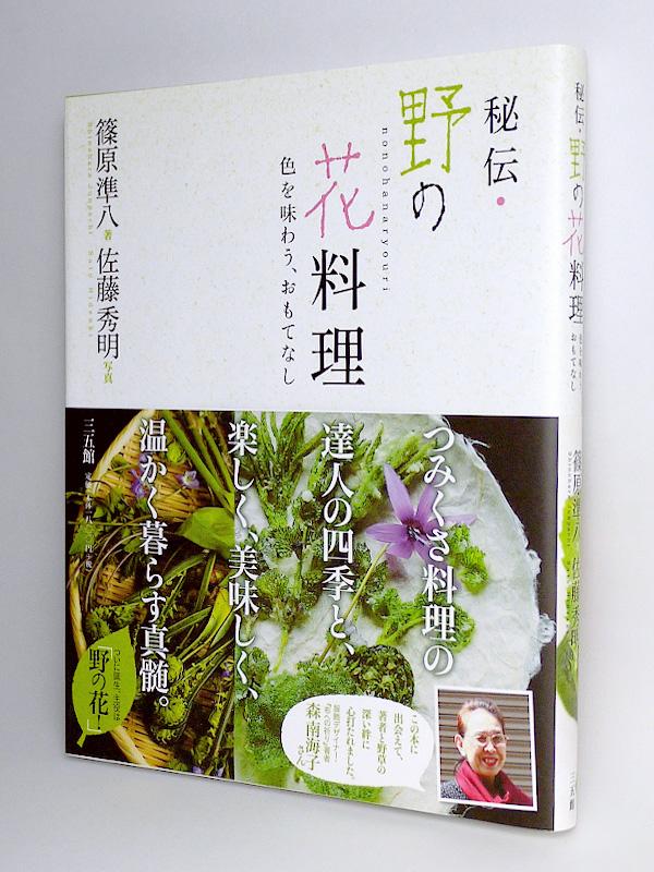 img_design_sango_hanaryori_syoei