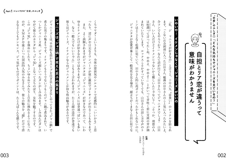 img_design_seisyun_janiwota_honmon4