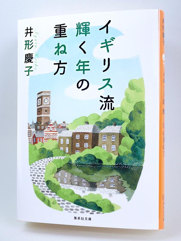 img_design_shuei_Engkagayakutoshi_syoei