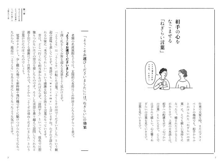 img_design_asahi_jyoryunihongo_honmon1