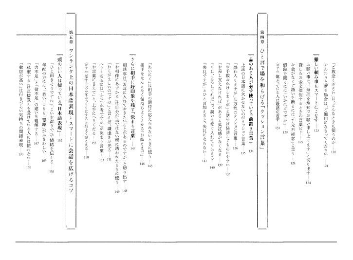 img_design_asahi_jyoryunihongo_honmon2